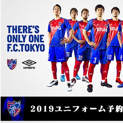 FC東京2019ユニフォーム予約開始!